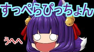 【ゆっくり実況】すっぺらぴっちょん!?うp主、すっぺらぴっちょん…!【たくっち】 thumbnail