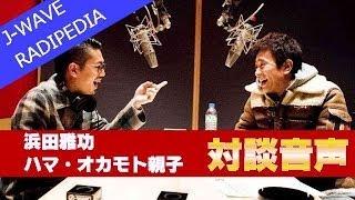 浜田雅功、親子初共演 「ハマ・オカモトのJ-WAVE RADIPEDIA」 2013年1月...
