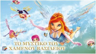 [UNOFFICIAL] Secret Of The Lost Kingdom - Enchantix Greek Soundtrack