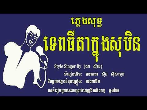 ទេពធីតាក្នុងសុបិន ភ្លេងសុទ្ធ, Tep Thy Da Knong Soben, Karaoke Khmer For Sing
