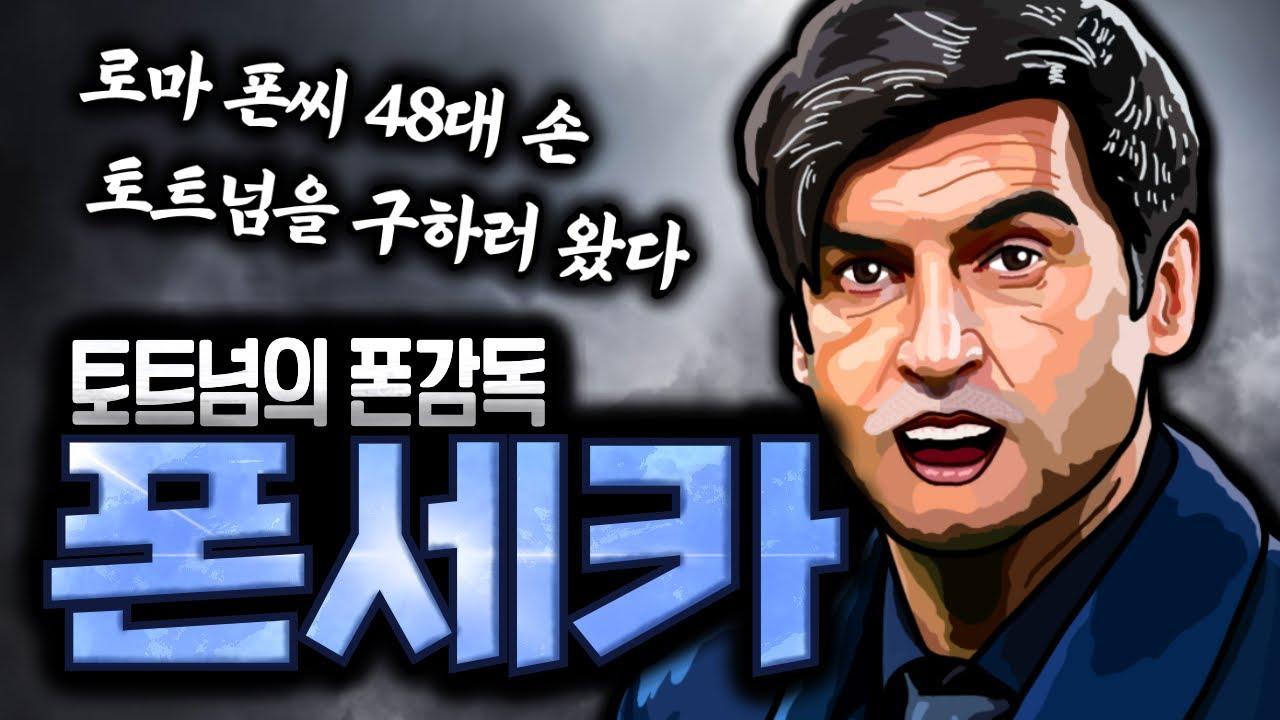 토트넘의 폰감독 '폰세카' (feat. 파라티치)