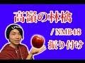 【反転】NMB48/ 高嶺の林檎サビ ダンス振り付け