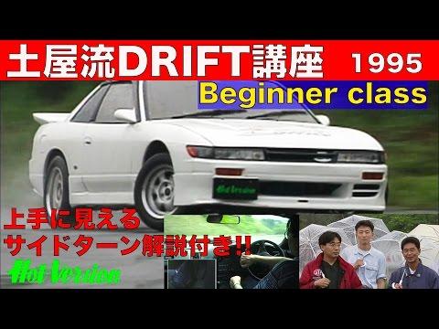 土屋圭市流ドリフトテクニック初級編【Best MOTORing】1995