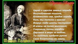 Михаил Ломоносов   Ода  императрице Елизавете  Читает Павел Беседин 1