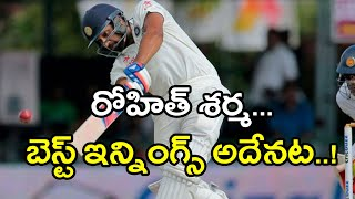 Rohit Sharma Best Innings In Test Cricket | Oneindia Telugu