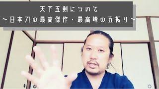 【殺陣】天下五剣について〜日本刀の最高傑作・最高峰の五振り〜