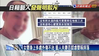3月大女嬰傷重不治 日籍藝人限制出境-民視新聞