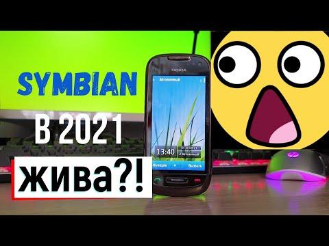 Есть ли ЖИЗНЬ на SYMBIAN в 2021?!