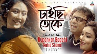 Chaichi Toke - Rupankar Nahid Shoma Mp3 Song Download