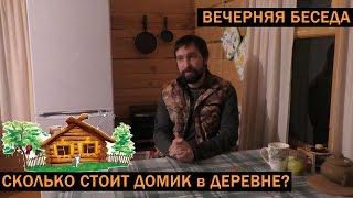 Сколько стоит домик в деревне?(Отвечаю на часто задаваемый в комментариях вопрос: а сколько стоит домик в деревне? Или вообще, сколько..., 2015-10-09T07:30:00.000Z)