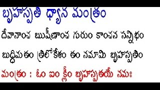 guru graha stotram- bruhaspathi stotram with telugu lyrics chant 16 times a day.