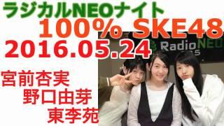 ラジカルNEOナイト100%SEKE48 2016年5月24日 宮前杏実・野口由芽・東李苑.