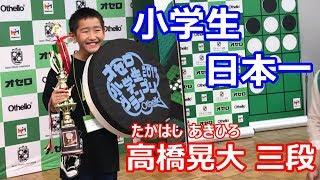8月6日のオセロ小学生グランプリで優勝した高橋三段に、小学生グランプ...