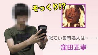 最近俳優の窪田正孝さんに似てるとよく言われるので有名人診断アプリを...