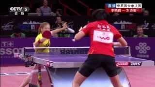 2013 WTTC (ws-final) LI Xiaoxia - LIU Sh...