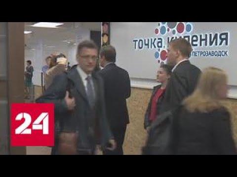 """""""Точка кипения"""" коворкинг-центр открылся в Петрозаводске"""