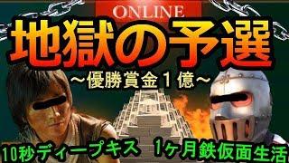 【リアルカイジGP】東京予選のゲーム内容が過激過ぎると話題に【ディープキスなど】 thumbnail