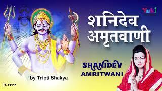 शनिवार स्पेशल : शनिदेव अमृतवाणी : Shanidev Amritwani : Tripti Shakya : Karm Fal Data Shani Aradhana