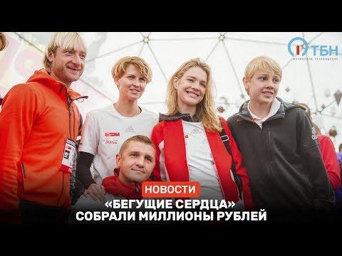 «Бегущие сердца» собрали миллионы рублей