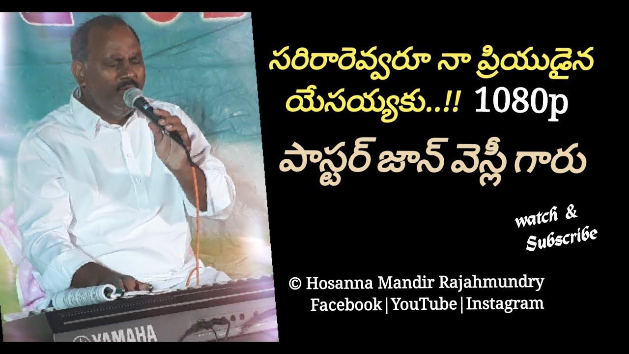 సరిరారెవ్వరూ నా ప్రియుడైన యేసయ్యకు..!!| 1080p Hosanna Ministries song | పాస్టర్ జాన్ వెస్లీ గారు