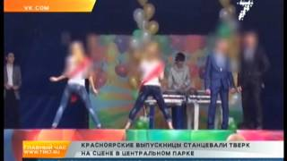 Красноярские выпускницы станцевали тверк | 7 канал Красноярск