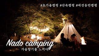 나도캠핑 / 산에서 느낀 초가을 / 경북 경주캠핑장 /…