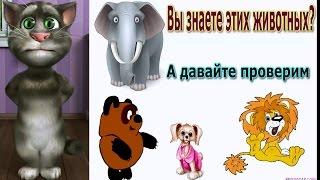 Игры про животных
