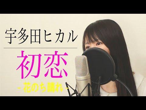 【フル歌詞付き】宇多田ヒカル『初恋』(cover)【花のち晴れ】
