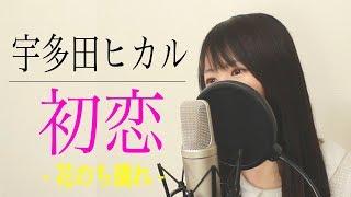 【フル歌詞付き】宇多田ヒカル『初恋』(cover)【花のち晴れ】 thumbnail