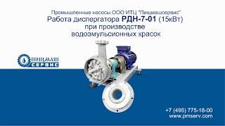 Работа диспергатора РДН-7-01 (15 кВт) (Пищмашсервис) при производстве водоэмульсионных красок