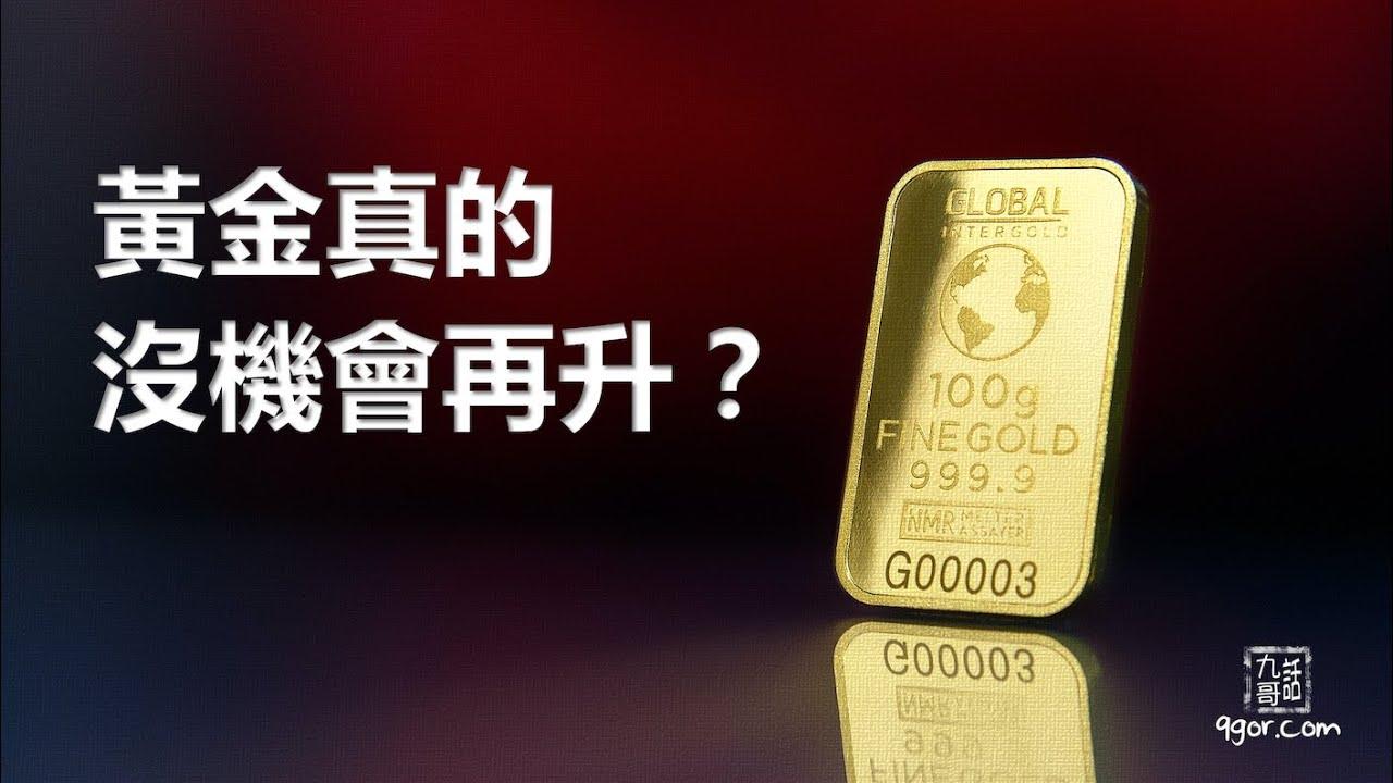 210302 九哥晚報: 黃金真的沒機會再升?