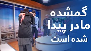 Bamdad Khosh brings a kidnapped teenager to his parents / بامداد خوش فرزندی را به والدینش رساند