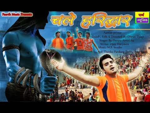 ✓chale haridwar |चले हरिद्वार| New haryanvi Bhole DJ Song 2017 | prince |raj|kawad song