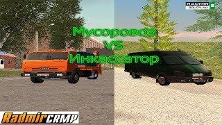  Radmir RP  CRMP #5 -Мусоровоз VS Инкассатор. Какая работа прибыльней???