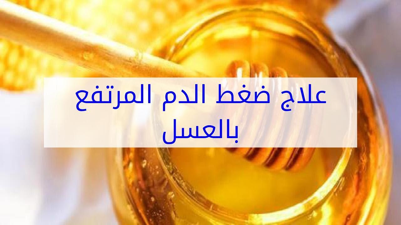 الحاجب لؤلؤي ضخم العسل وارتفاع ضغط الدم Dsvdedommel Com