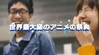 AnimeJapan 2019 30秒CM ステージ観覧応募権付き入場券発売中