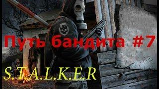 S.T.A.L.K.E.R: Путь бандита #7 (Убийство Ноя и ноут с порно)