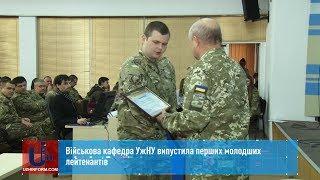 Військова кафедра УжНУ випустила перших молодших лейтенантів