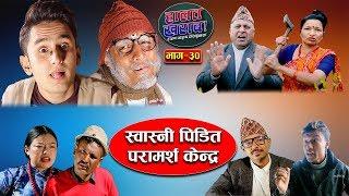 Halat Kharab    Episode-30    स्वास्नी पिडित परामर्श केन्द्र !   The pk Vines Team  pawan khatiwada