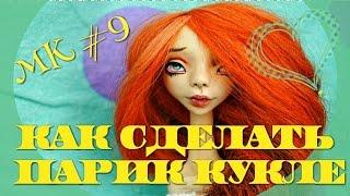 Как сделать парик для куклы. Мастер класс. Урок#9