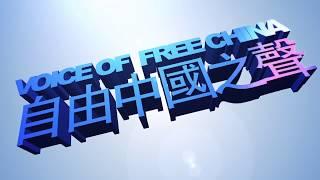 自由中国究竟是一个什么样的媒体? 《宝胜访谈 1/10》