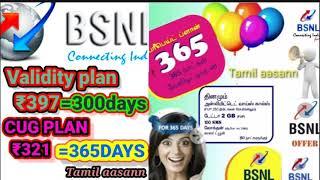 BSNL cug police validity recharge plan₹321,₹397, validity extern plan in 2021 Tamil aasann
