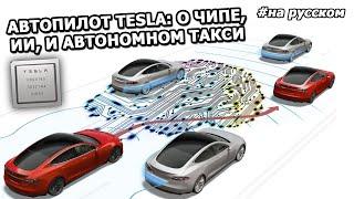 Презентация Полного Автопилота Tesla |На русском|