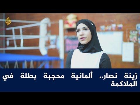 زينة نصار بطلة ملاكمة تلهم المحجبات  - 14:54-2018 / 10 / 10