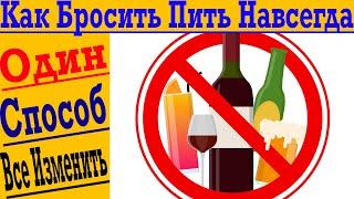 Как навсегда бросить пить Лёгкий способ БРОСИТЬ АЛКОГОЛЬ НАВСЕГДА