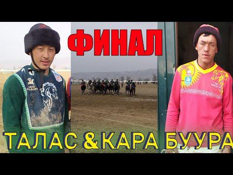 ФИНАЛ 1-2 Орун ТАЛАС-КАРА БУУРА Оюн ЖИНДИ Кызыды