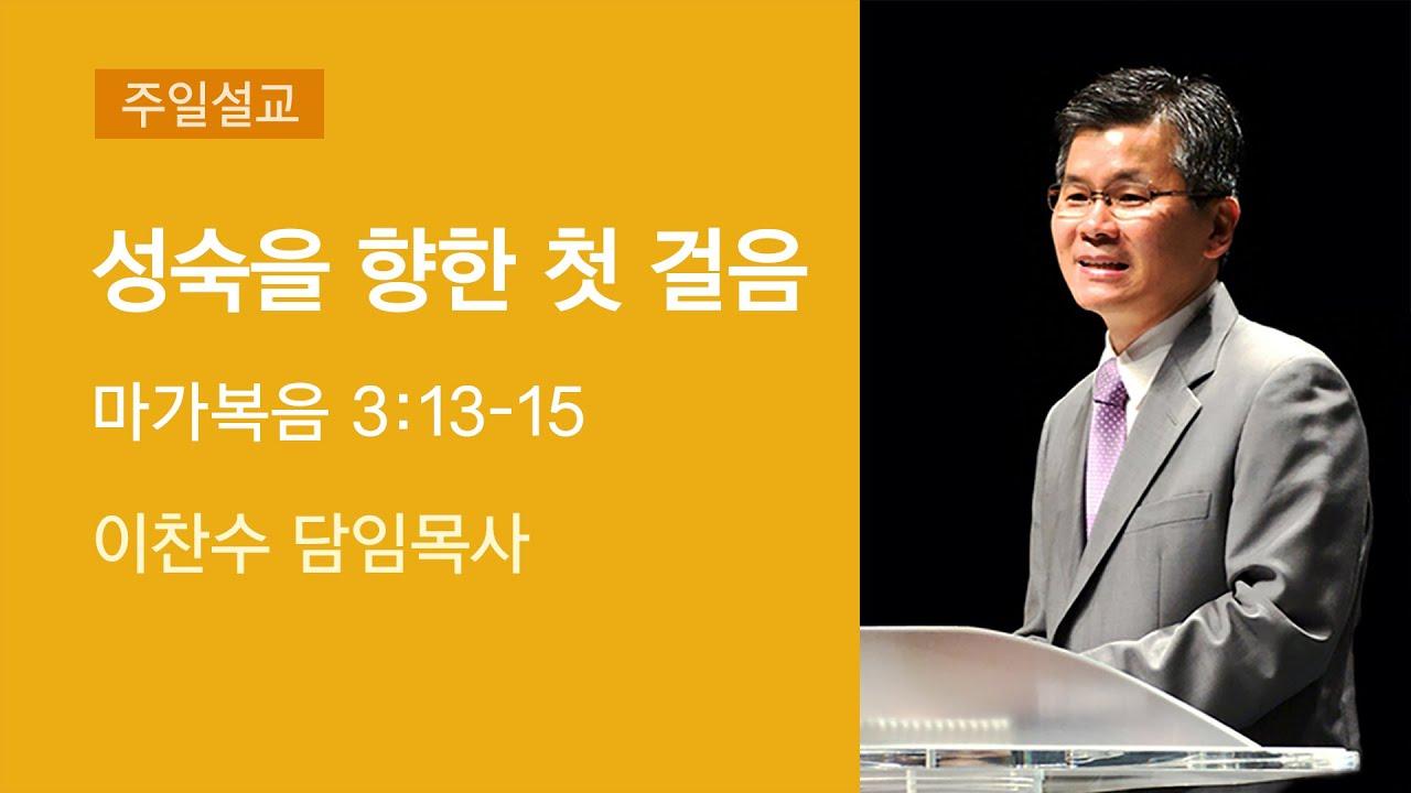 2021-01-17 설교 | 성숙을 향한 첫 걸음 | 이찬수 담임목사 | 분당우리교회 주일설교
