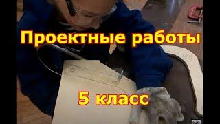 Проектные работы 5 класс(, 2015-07-22T17:55:22.000Z)