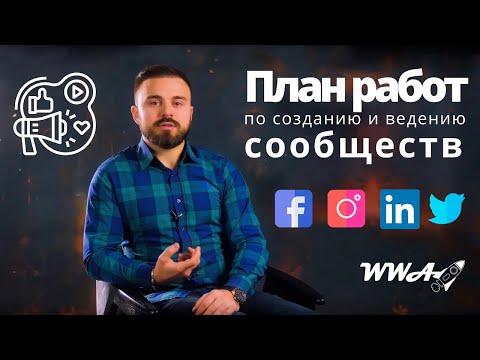 План работ по созданию и ведению сообществ в соц сетях Instagram, Facebook, Vk и др. - WestWebArt