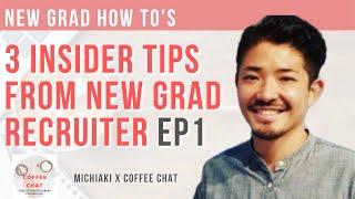 3 Insider Tips from New Grad Recruiter - Part 1(新卒人事採用担当からのアドバイス、彼らが見るところとは?)